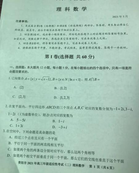 2021届贵州省贵阳市高三下学期理科数学5月二模试题(下载版)
