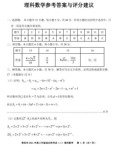 2021届贵州省贵阳市高三下学期理科数学5月二模试题答案(图片版)1