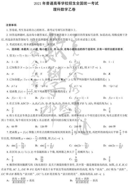 2021全��乙卷(理科)高考��}1