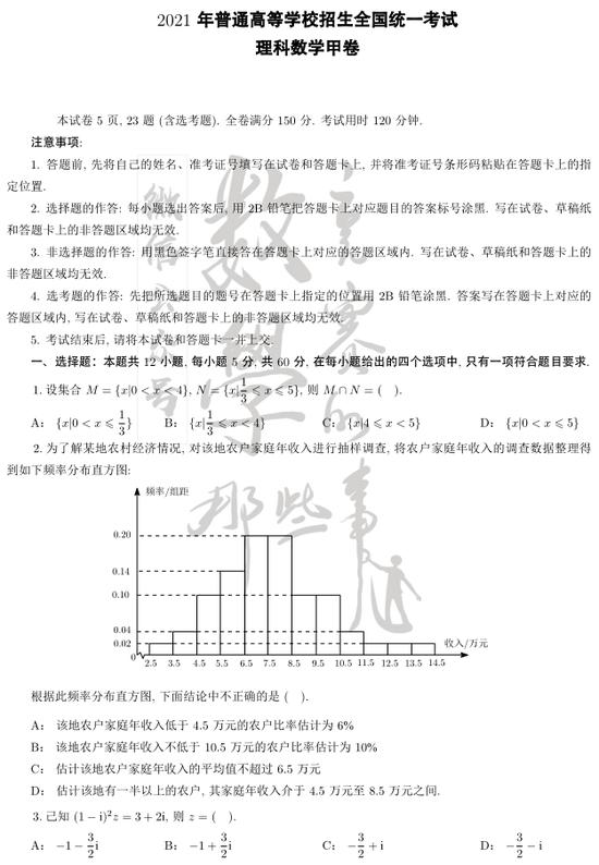 2021年西藏高考数学(理科)试题(图片版)1