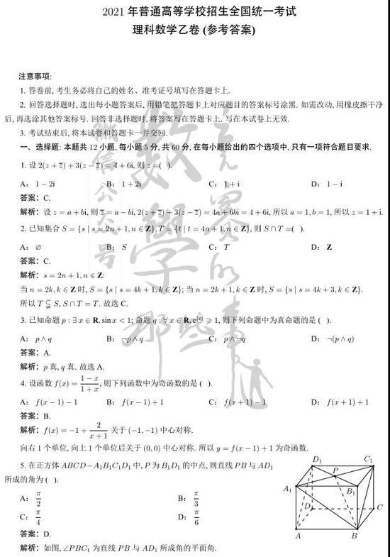 2021年安徽高考数学(理科)试题答案(word版)