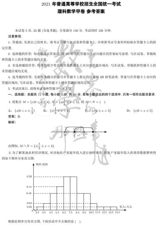 2021全��甲卷(理科)高考��}答案(word版)