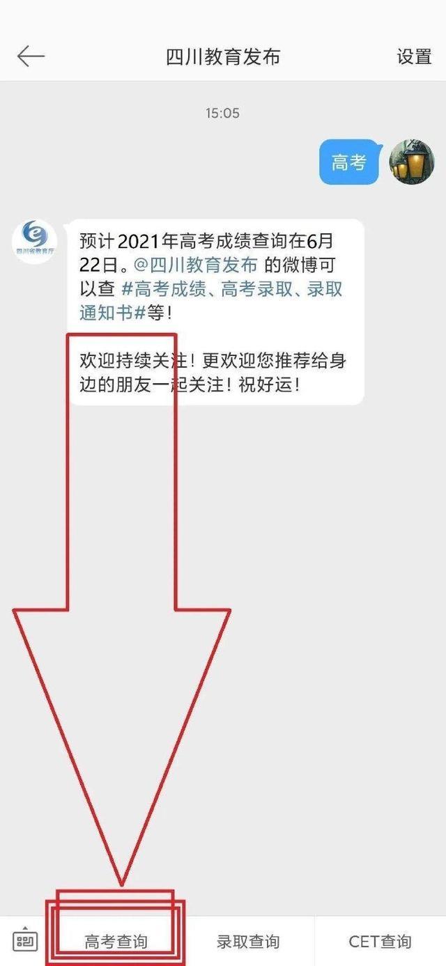 四川高考成��A�6月22日可查