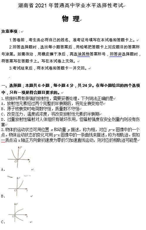 2021年新高考湖南卷物理试题(word版)