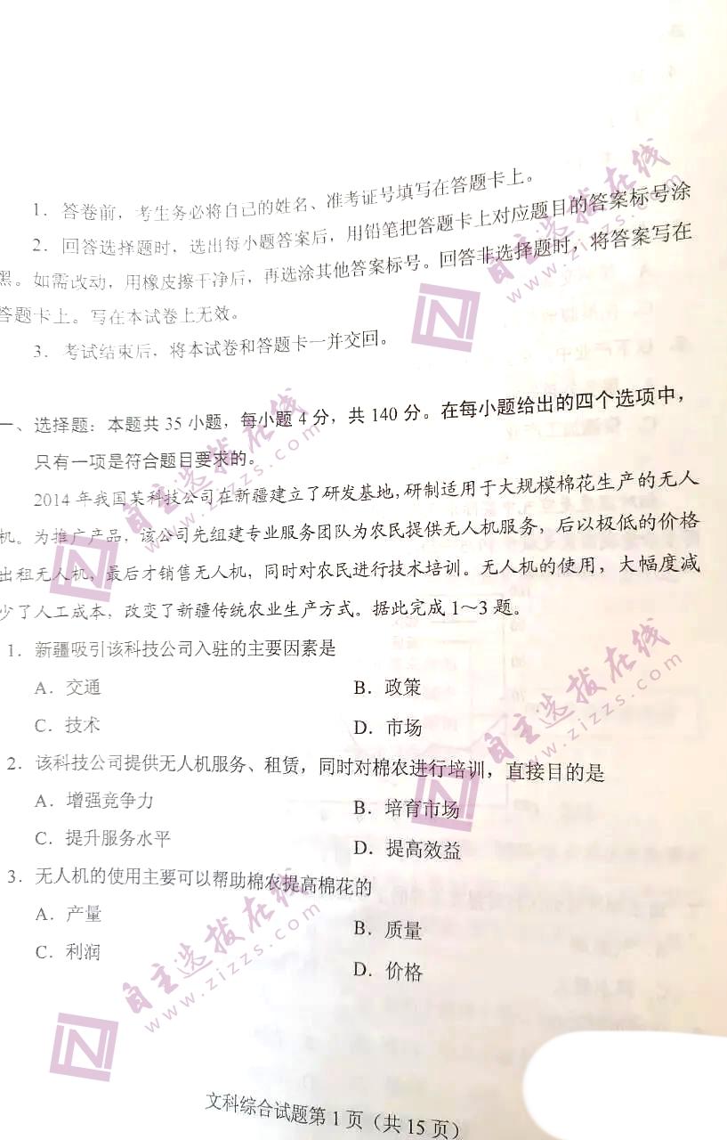 2021年甘肃高考文综试题(word版)