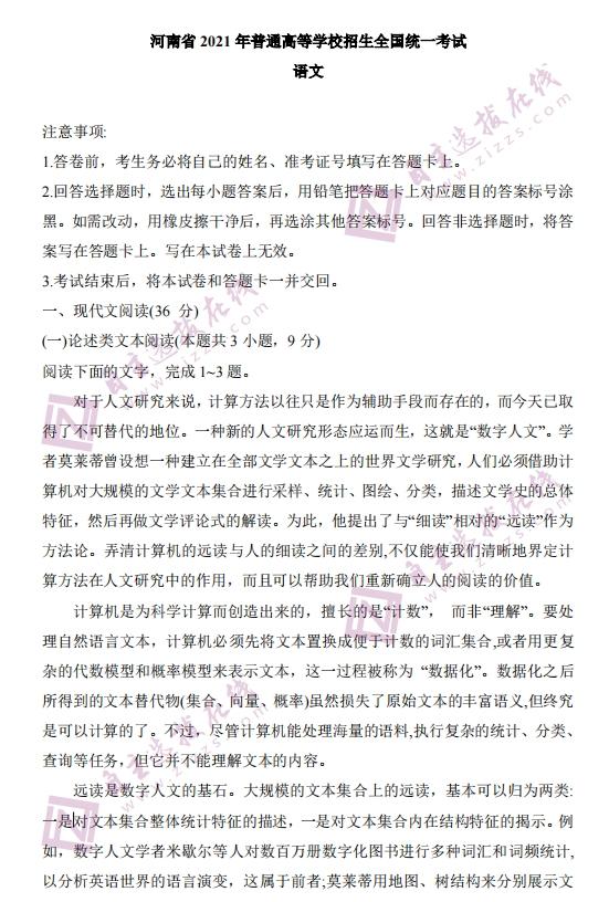 2021年安徽高考语文试题(图片版)1