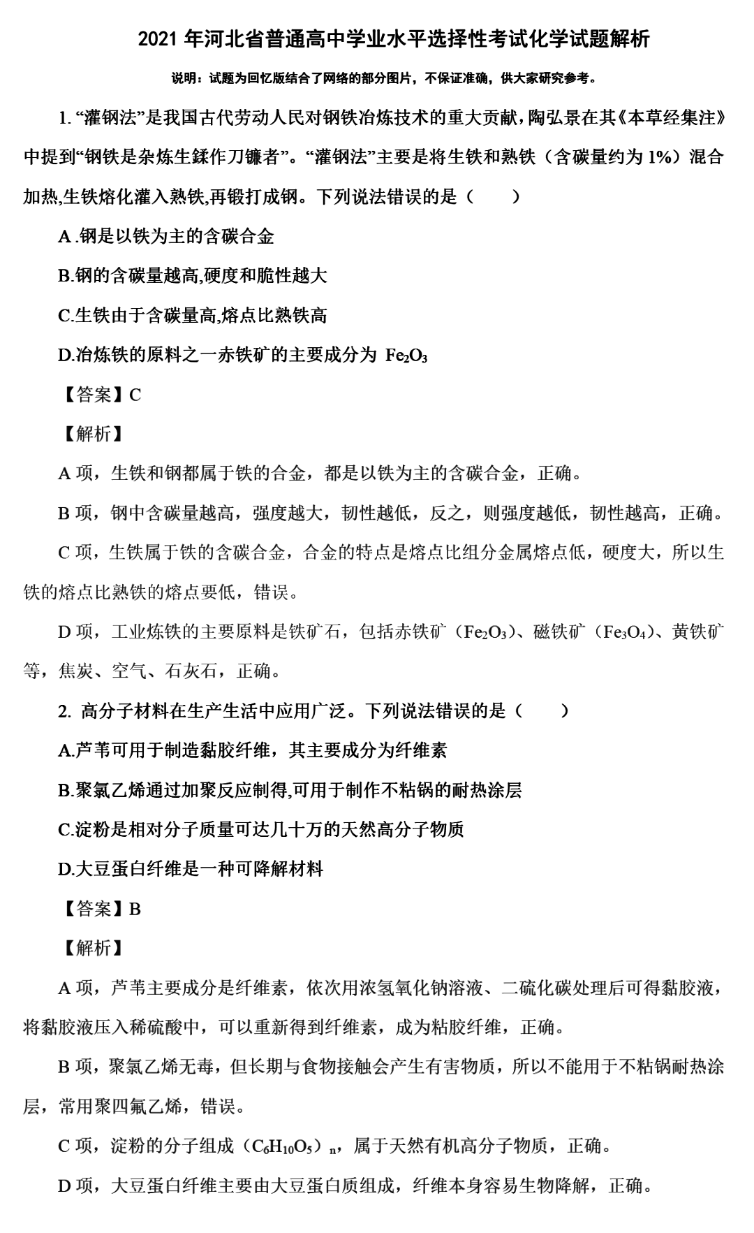 2021年河北皇冠娱城app化学试题答案(图片版)1