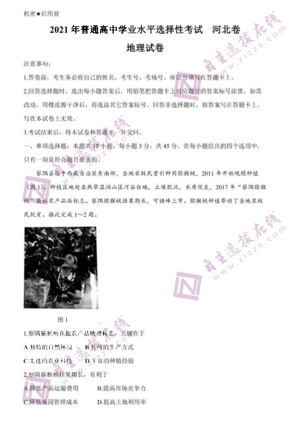2021年河北皇冠娱城app地理试题(图片版)1