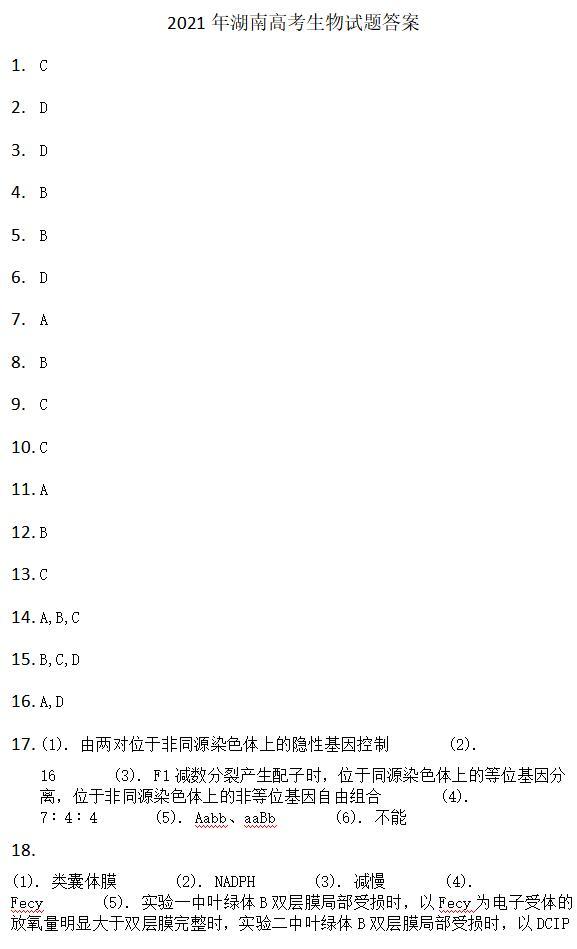 2021年湖南高考生物试题答案(word版)