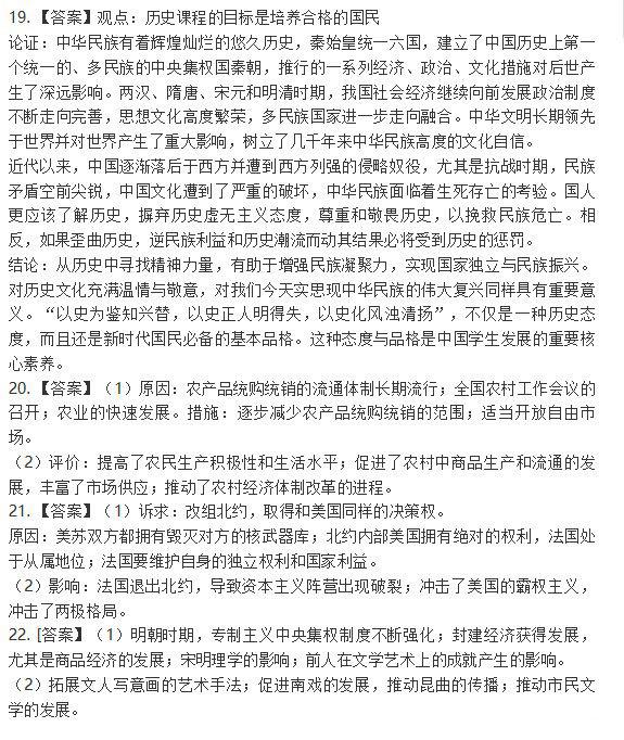 2021年广东高考历史试题答案(图片版)2