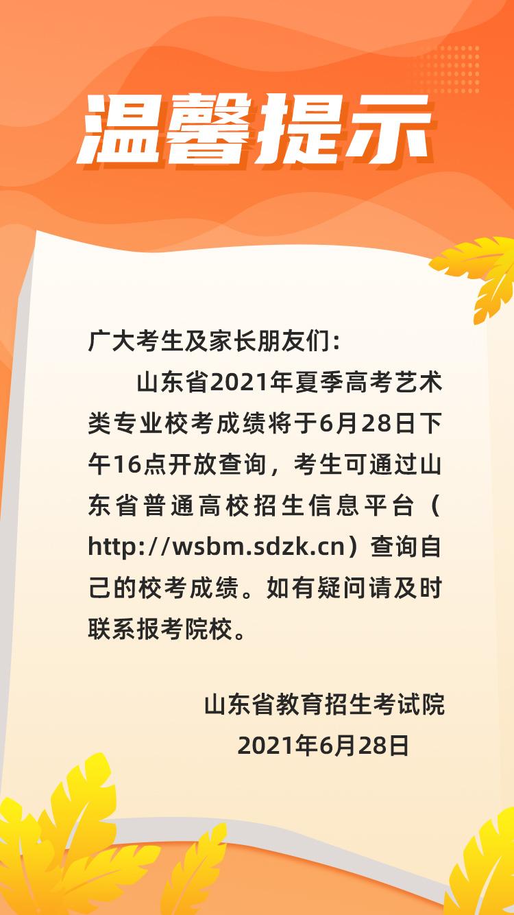 山东2021艺术类校考成绩查询温馨提示
