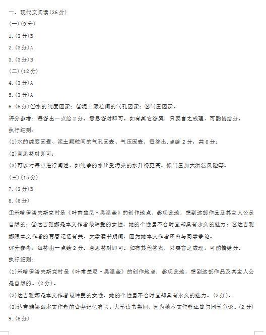 2021年西藏高考语文试题答案(图片版)1