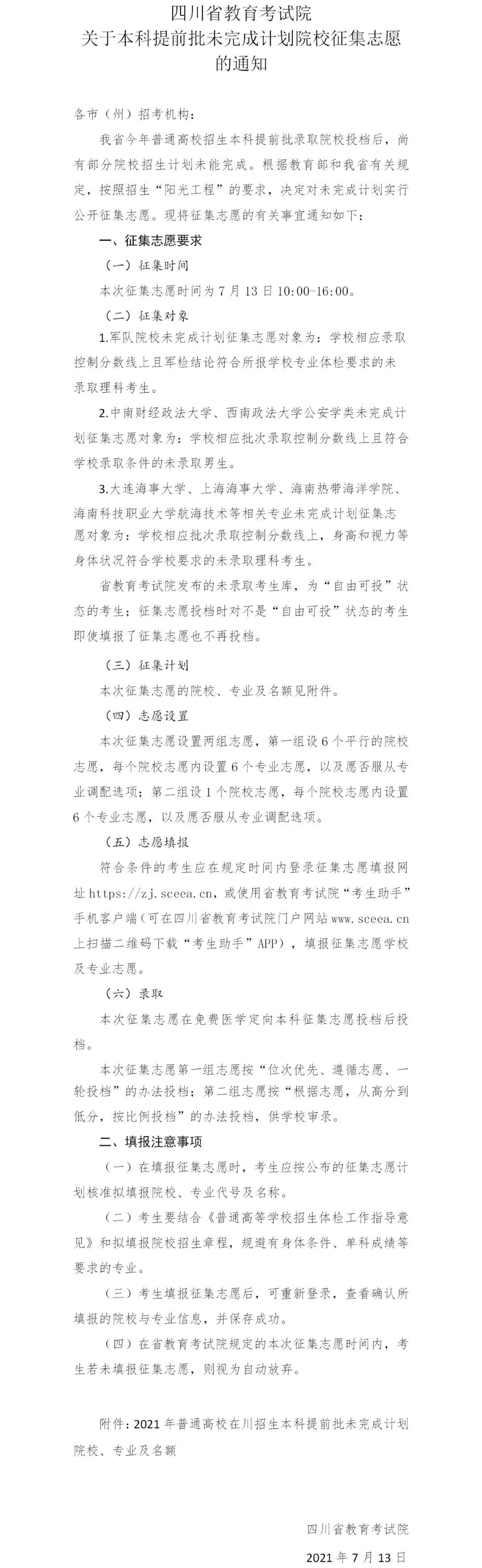 四川2021有关本科提前批未完成计划院校征集志愿的落实通告