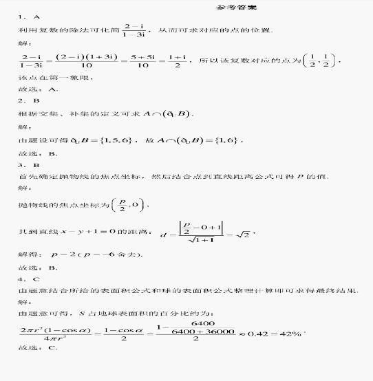 2021年重庆高考数学试题答案(图片版)1