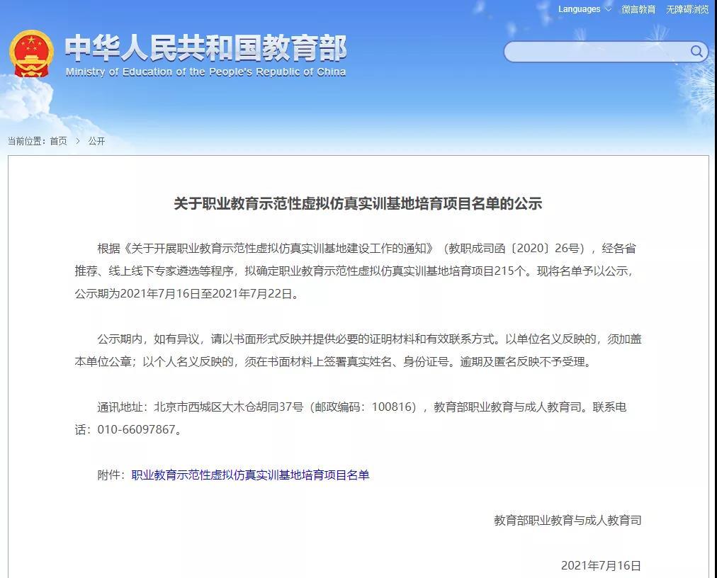 河北省9校入选示范名单