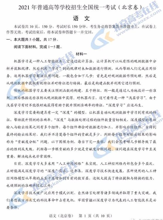 2021年北京高考语文试题(word版)