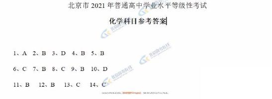 2021年北京高考化学试题答案(图片版)1