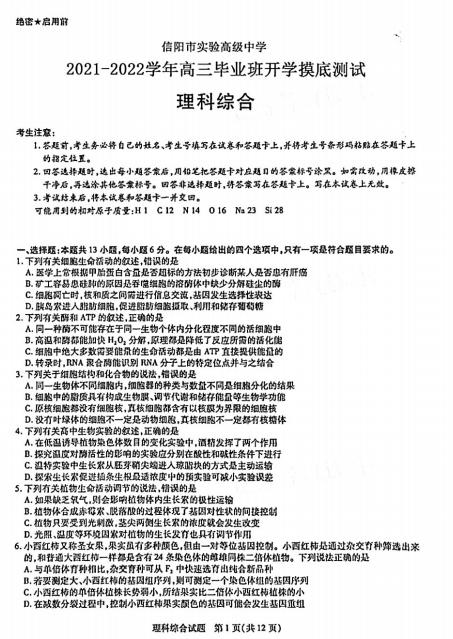 2022届信阳实验高级中学高三理综开学摸底测试试题(下载版)