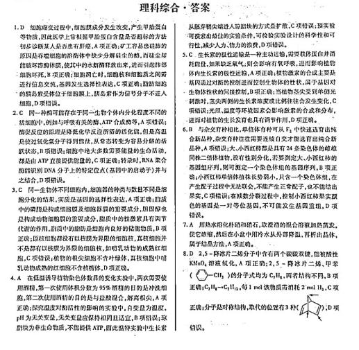 2022届信阳实验高级中学高三理综开学摸底测试试题答案(图片版)1