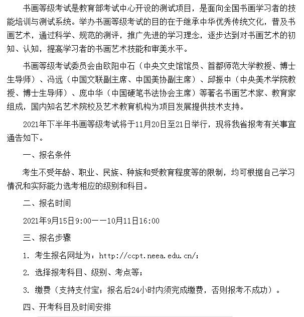 2021年下半年四川省书画等级考试报考通告1