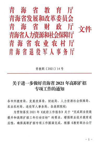 2021年青海关于进一步做好高职扩招专项工作的通知1