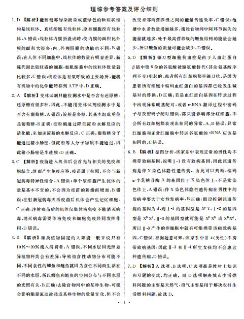 2021届四川省天府名校高三下学期理综5月诊断性考试题答案(下载版)