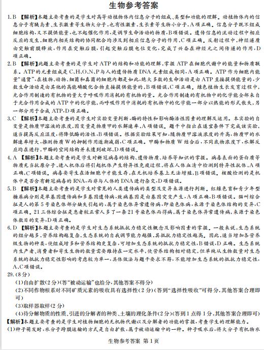 2021届湘豫名校高三下学期理综3月联考试题答案(下载版)