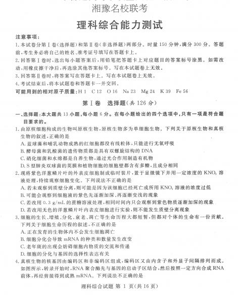 2021届湘豫名校联盟澳门葡京网站下学期澳门葡京棋牌5月联考试题(图片版)1