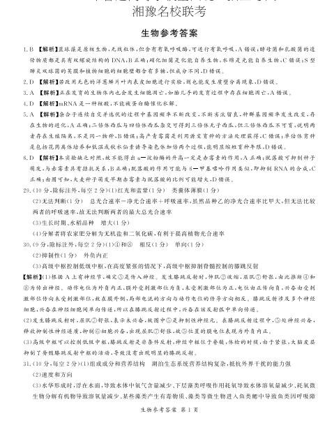2021届湘豫名校联盟澳门葡京网站下学期澳门葡京棋牌5月联考试题答案(图片版)1