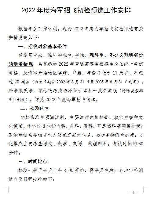 2022年度浙江海军招飞初检预选工作安排