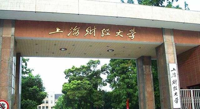 2019经济排名_2019财经类大学排名,上海财经大学第一
