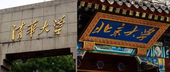 世界大学最新排名:有多所高校上榜,清华北大首次领跑亚洲