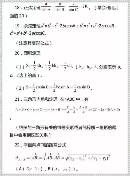 高考��W高�l考�c必考�c�R� 19