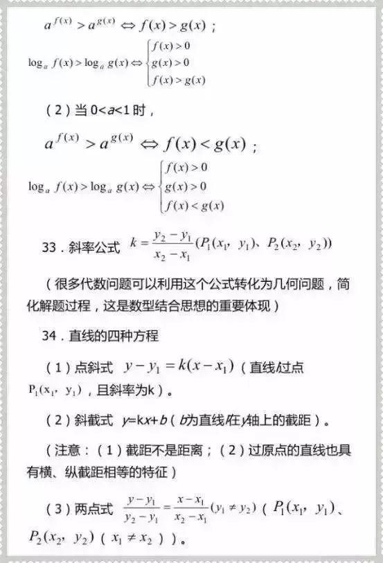 高考��W高�l考�c必考�c�R� 18