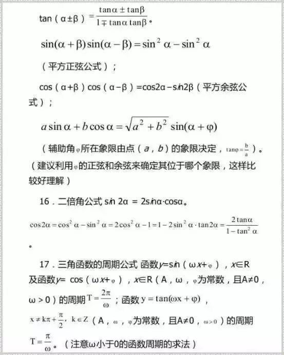高考��W高�l考�c必考�c�R� 16