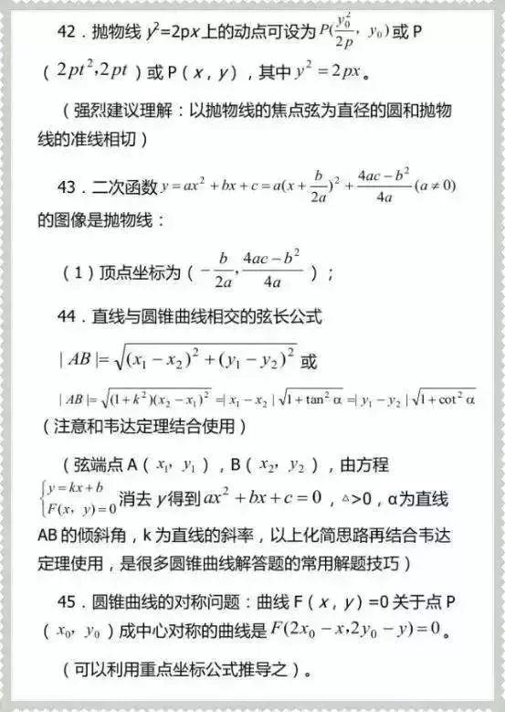 高考��W高�l考�c必考�c�R� 15