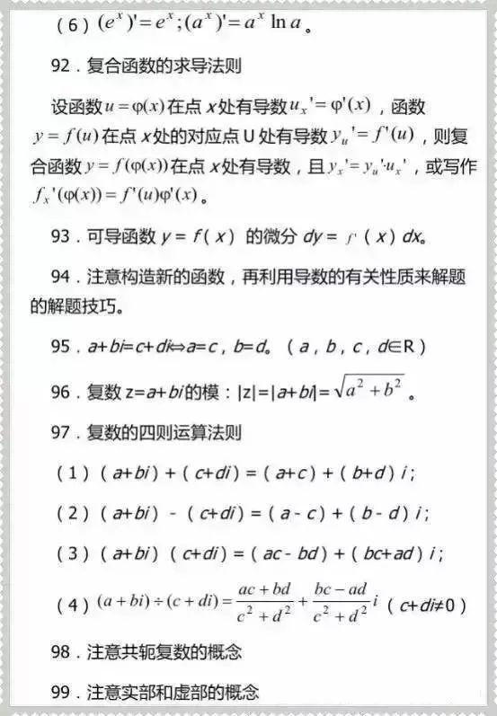 高考��W高�l考�c必考�c�R� 14