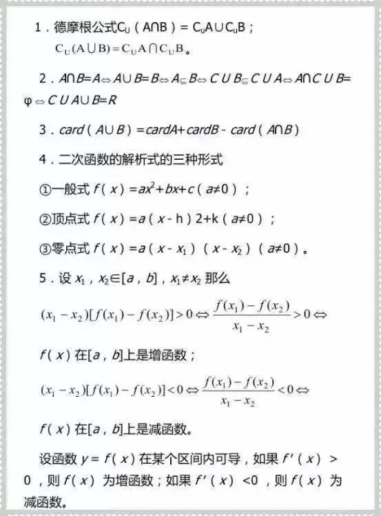 高考��W高�l考�c必考�c�R� 13