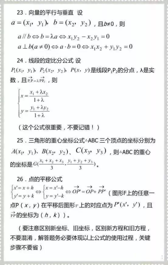 高考��W高�l考�c必考�c�R� 12