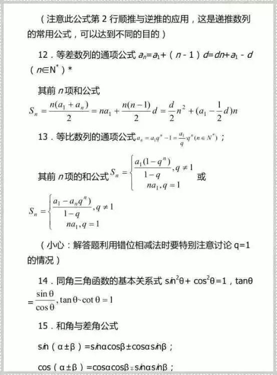 高考��W高�l考�c必考�c�R� 11