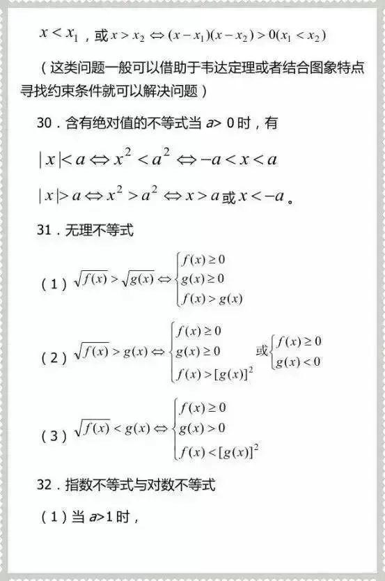 高考��W高�l考�c必考�c�R� 10