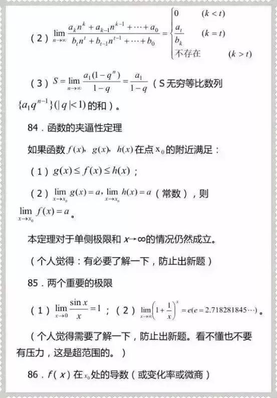 高考��W高�l考�c必考�c�R� 9