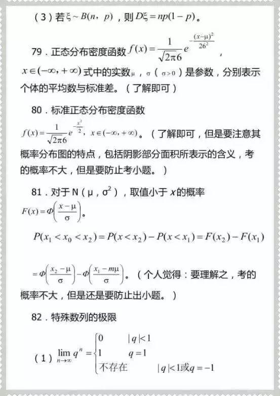 高考��W高�l考�c必考�c�R� 8