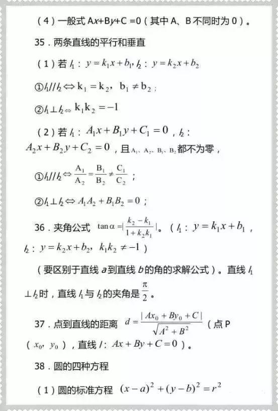高考��W高�l考�c必考�c�R� 7