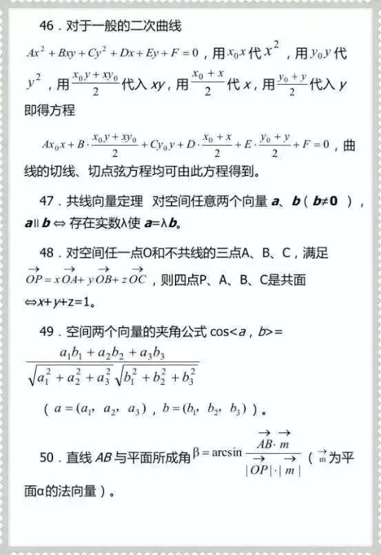 高考��W高�l考�c必考�c�R� 5