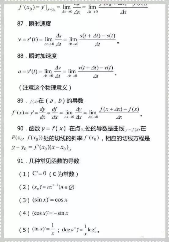 高考��W高�l考�c必考�c�R� 4