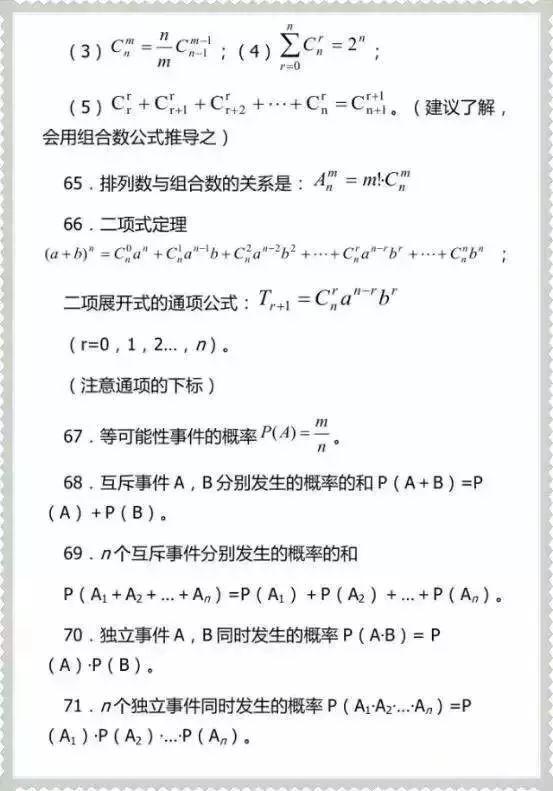 高考��W高�l考�c必考�c�R� 3