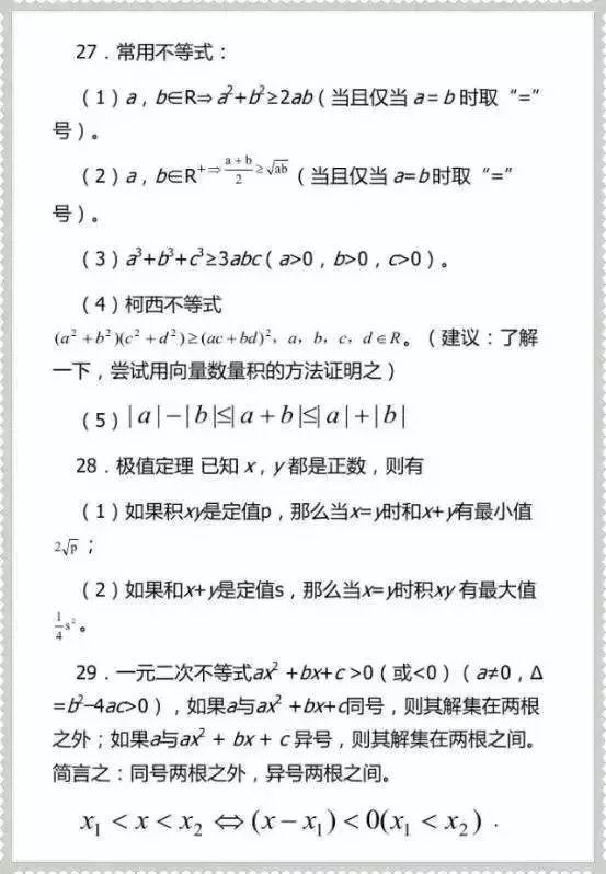 高考��W高�l考�c必考�c�R� 2
