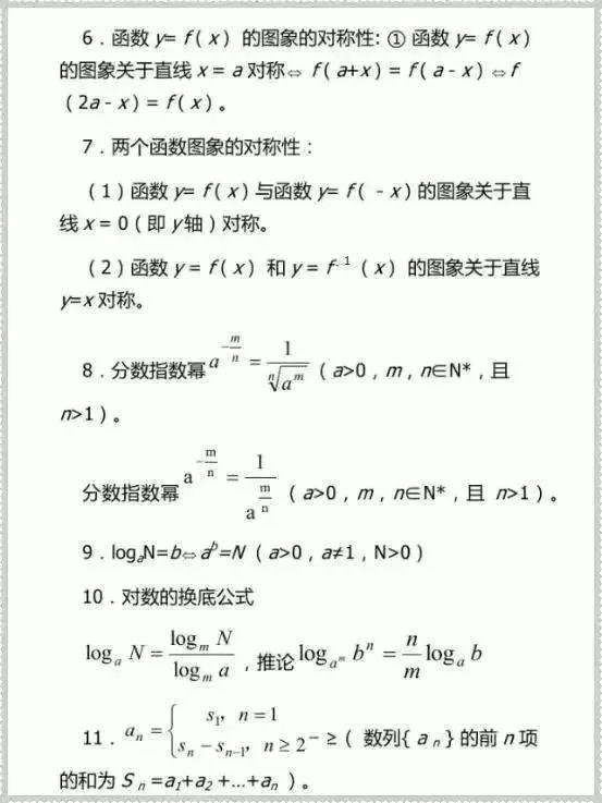 高考��W高�l考�c必考�c�R� 1