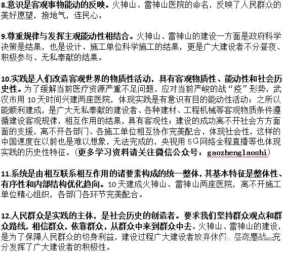 高考时政热点:武汉火神山、雷神山医院建设3
